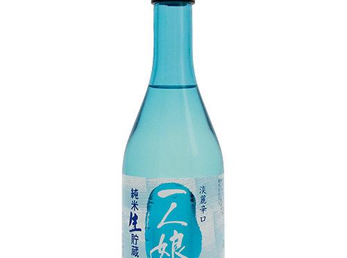 一人娘 純米生貯蔵酒 300ml