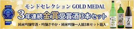 一人娘 モンドセレクション金賞受賞酒セット