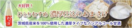 濃厚仕込のあま酒(ノンアルコール甘酒) 720ml