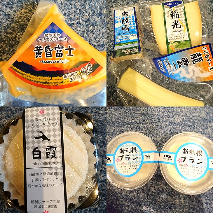 美味です!新利根チーズ